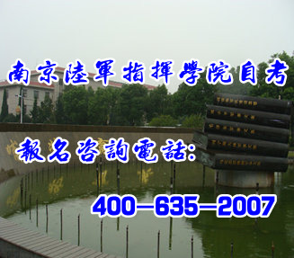 <strong><font color='#990000'>南京陆军指挥学院自考招生</font></strong>