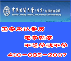 <strong><font color='#990000'>中国地质大学(北京)网络教育学院</font></strong>