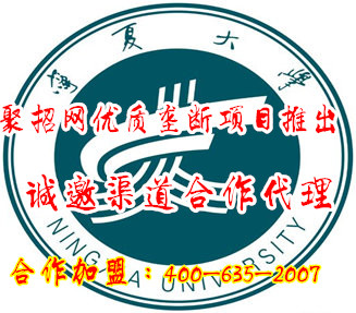 <strong>宁夏大学自考专本科学历</strong>